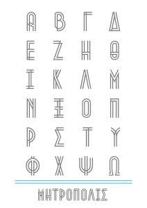 Greek Font Generator